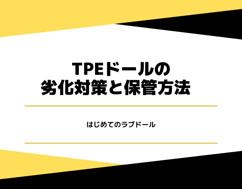 TPEドールの劣化対策と保管方法